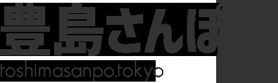 豊島さんぽのロゴ
