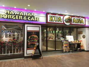 サンシャインシティーでひと息入れるいい感じカフェ「KUA`AINA」
