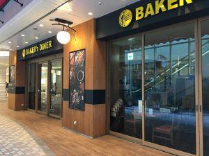 サンシャインシティーでひと息入れるいい感じカフェ「BAKER's DINER」
