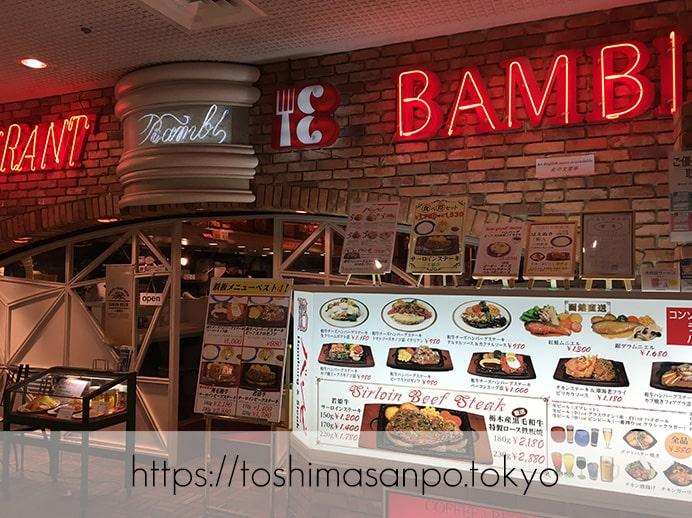 【池袋駅】サンシャインシティ・アルパ「バンビ」で激安!2,000円以下のステーキ食べられる!の外観