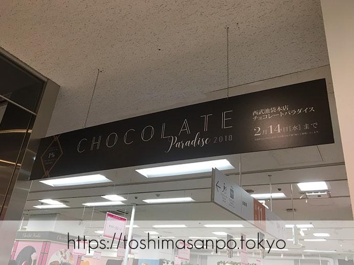 【池袋駅】西武池袋本店 「チョコレートパラダイス2018」バレンタインイベントに女のこたち殺到中♡の催事場