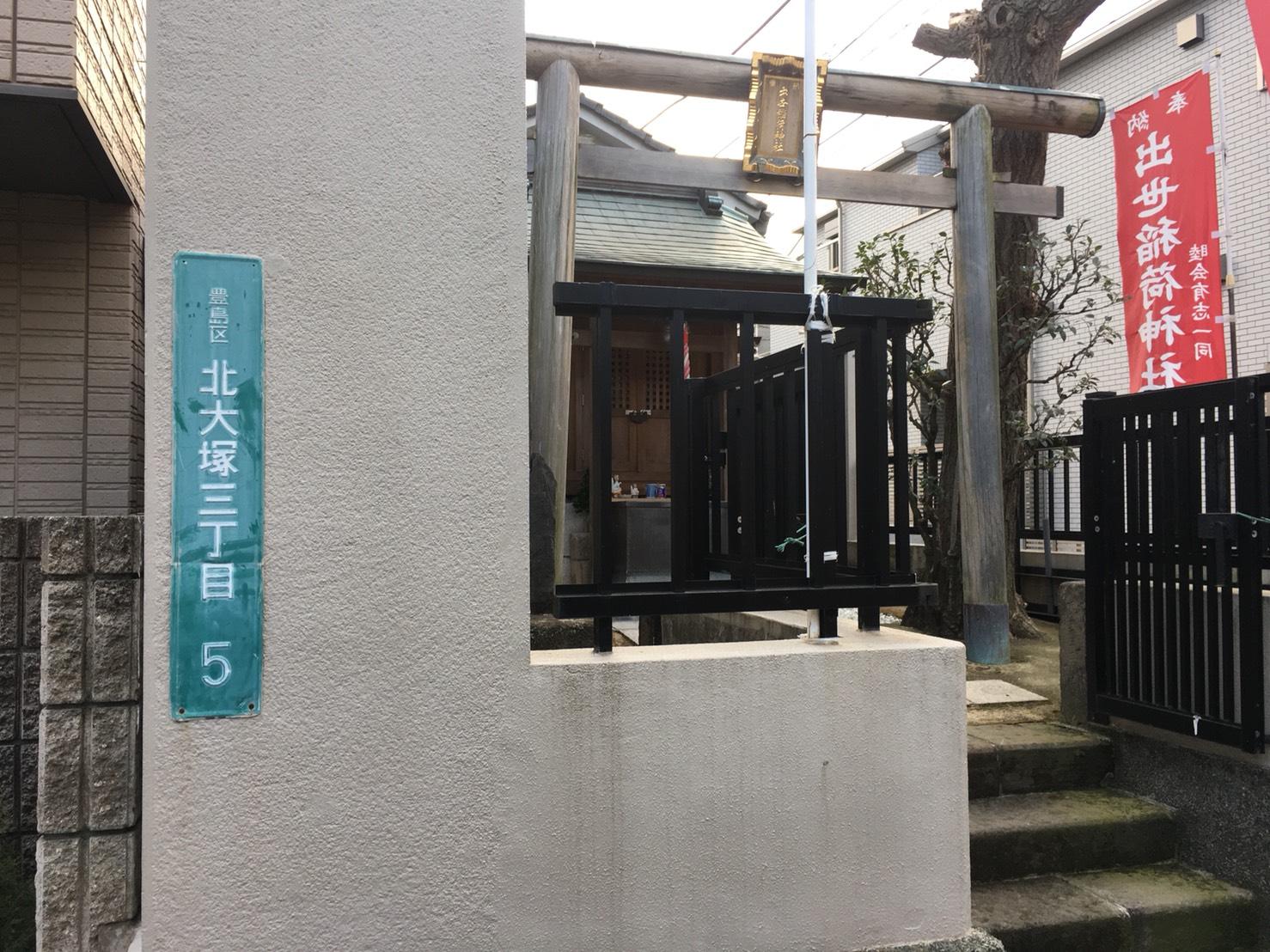 【大塚駅】ぶらり、ちょこっと大塚さんぽ。空蝉橋から抜けるスカイツリーが気持ちいい!の出世稲荷神社