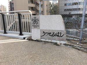 大塚駅の空蝉橋の読み方は「うつせみはし」
