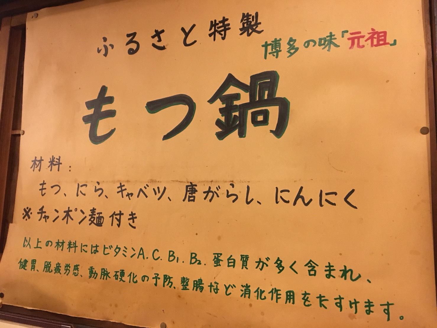 【池袋駅】創業1970年からの老舗のもつ鍋!みんなにずっと愛される「もつ鍋帝王 2号店」の昔のシメはちゃんぽん麺