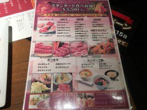 食べ放題は要注意「焼肉本舗 ぴゅあ 池袋店」のスタンダード食べ放題