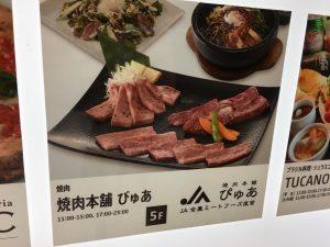 食べ放題は要注意「焼肉本舗 ぴゅあ 池袋店」の看板