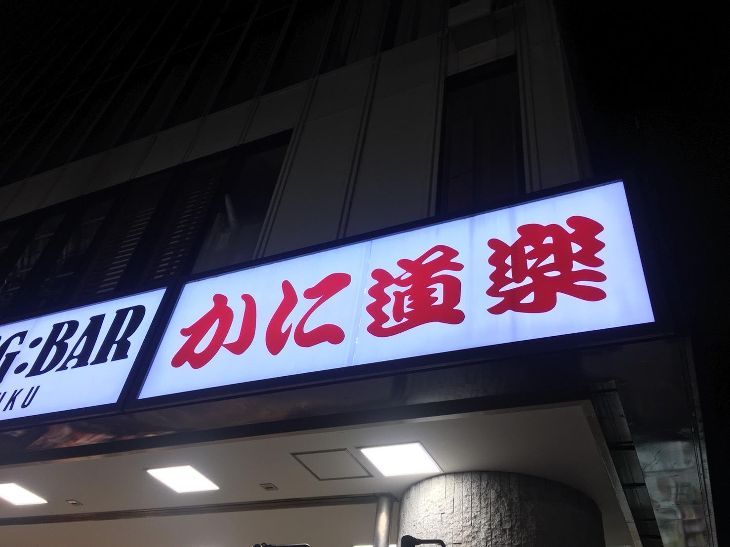 【新宿駅】贅の極み!蟹ざんまいで蟹に溺れる贅沢体験!豪華絢爛な「かに道楽」の看板