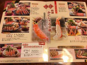 【新宿駅】はじめての「かに道楽」贅沢な蟹三昧大満足ううう!のメニュー1