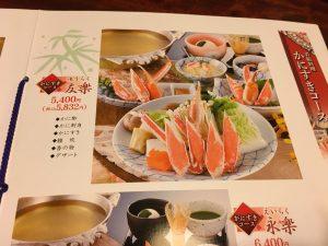 【新宿駅】はじめての「かに道楽」贅沢な蟹三昧大満足ううう!のメニュー2