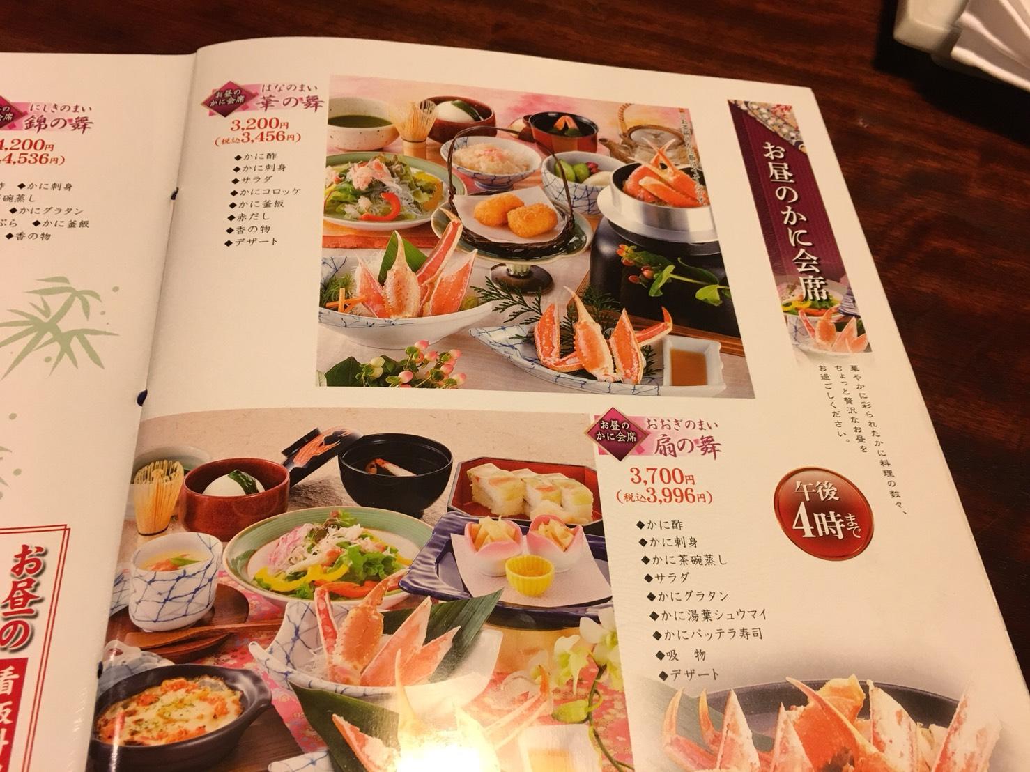 【新宿駅】贅の極み!蟹ざんまいで蟹に溺れる贅沢体験!豪華絢爛な「かに道楽」のランチ会席メニュー