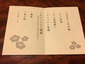 【新宿駅】はじめての「かに道楽」贅沢な蟹三昧大満足ううう!のかにしゃぶ会席冬景色のお品書き