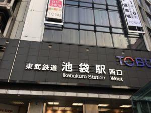 池袋西口東武百貨店