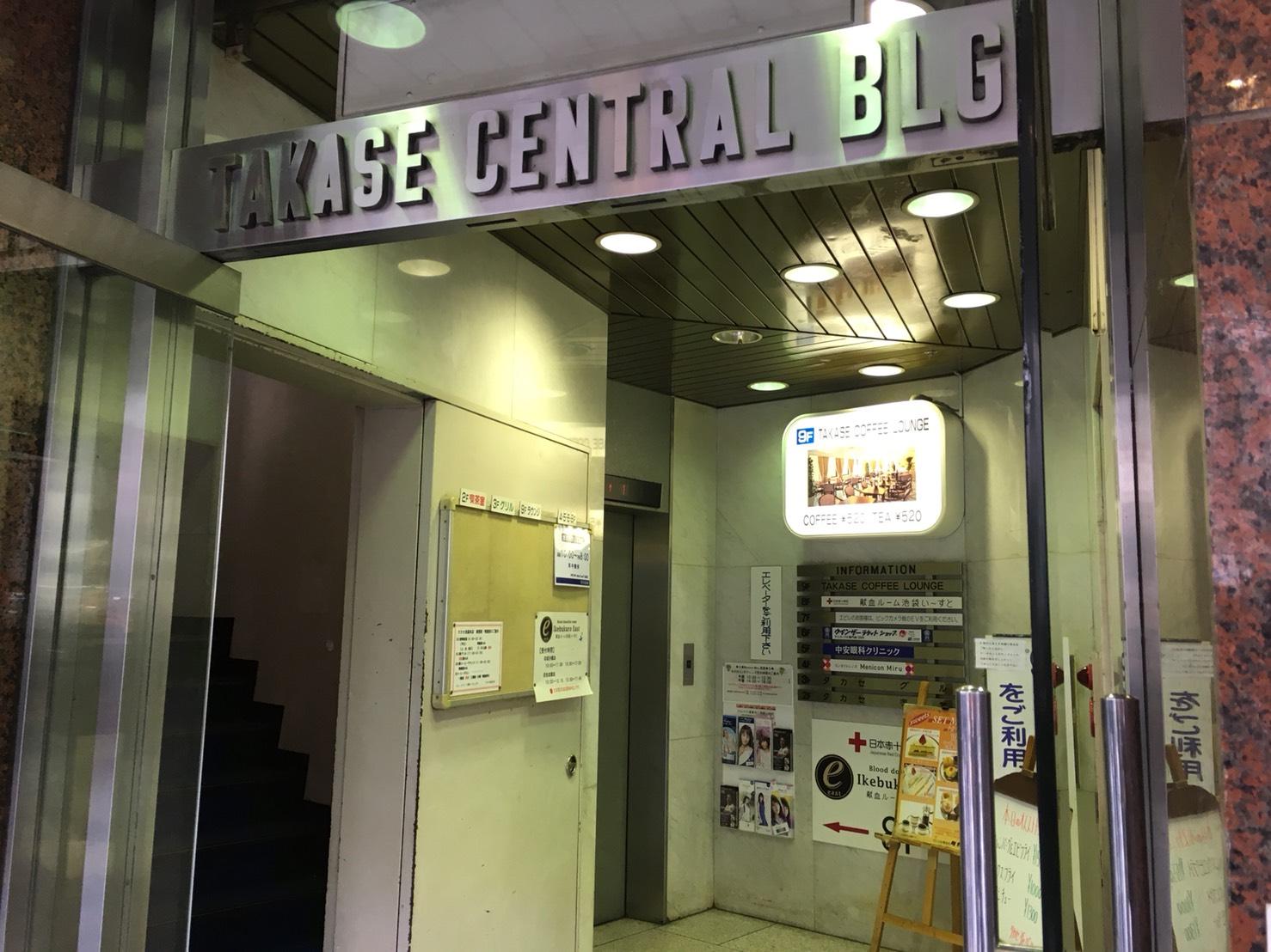 【池袋駅】創業大正9年。池袋の堂々たる名店で昔懐かし本格洋食を味わう「タカセ 池袋本店」のビル入口
