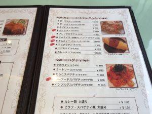 池袋の名店「タカセ 池袋本店」3階レストランのメニュー3