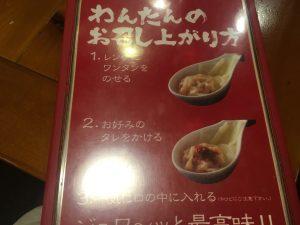 金曜日ワンタン増量の日を狙え!「広州市場 大塚店」のわんたんの召しあがり方