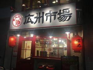 金曜日ワンタン増量の日を狙え!「広州市場 大塚店」の外観
