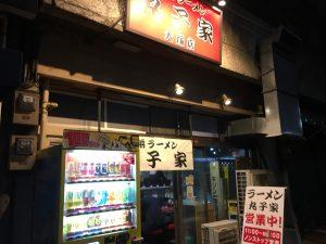 「横浜家系ラーメン 丸子家 大塚店」の外観