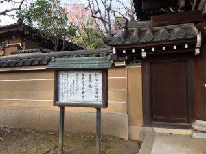 猫地帯の法明寺(ほうみょうじ)の山門横
