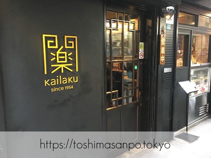 【池袋駅】餃子ファンがうなる特大激うま餃子とジャパン中華が安定の美味しさ!「開楽」の外観
