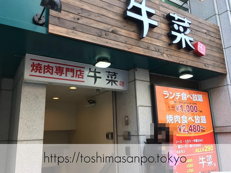 【池袋駅】うそでしょ?!1,000円で焼肉食べ放題できるなんて信じられない!「焼肉牛菜 池袋東口店」の外観
