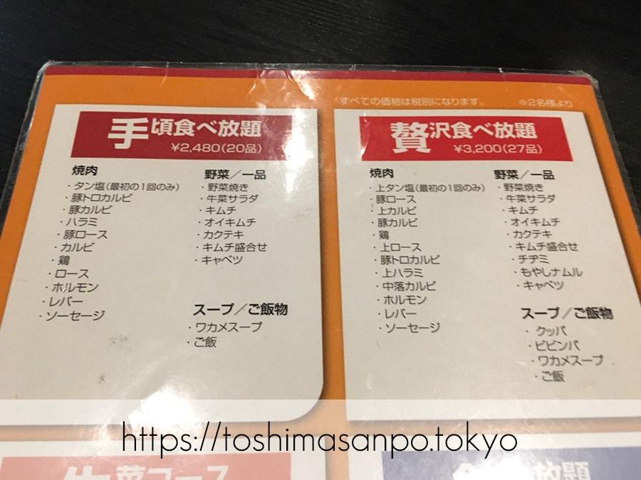 【池袋駅】うそでしょ?!1,000円で焼肉食べ放題できるなんて信じられない!「焼肉牛菜 池袋東口店」の食べ放題メニュー1