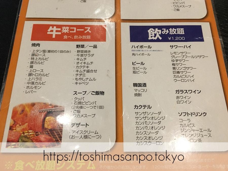【池袋駅】うそでしょ?!1,000円で焼肉食べ放題できるなんて信じられない!「焼肉牛菜 池袋東口店」の食べ放題メニュー2