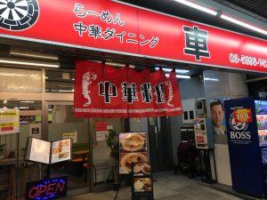 チャーハン美味〜!やさしい中華の「車 大塚本店」の外観