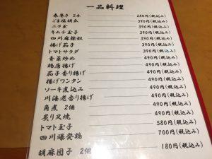 チャーハン美味〜!やさしい中華の「車 大塚本店」のメニュー3