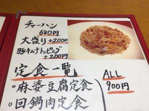 チャーハン美味〜!やさしい中華の「車 大塚本店」のメニュー1