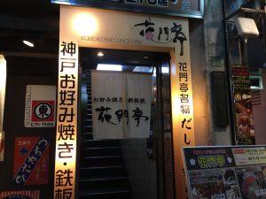 """神戸""""だしお好み焼き""""「花門亭 池袋店」の外観"""