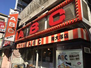 【大塚駅】安い!多い!飽きない!美味しい!「キッチンABC 南大塚店」の外観