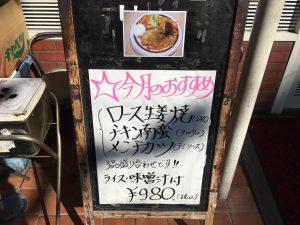 【大塚駅】安い!多い!飽きない!美味しい!「キッチンABC 南大塚店」の今月のおすすめ