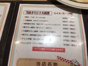 【大塚駅】安い!多い!飽きない!美味しい!「キッチンABC 南大塚店」のメニュー1