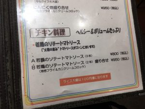 【大塚駅】安い!多い!飽きない!美味しい!「キッチンABC 南大塚店」のメニュー2