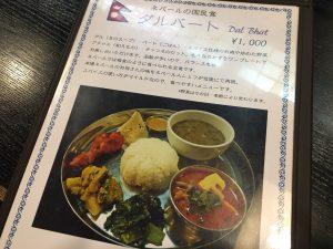 「こせり」の本格ネパール料理・インド料理のダルバート