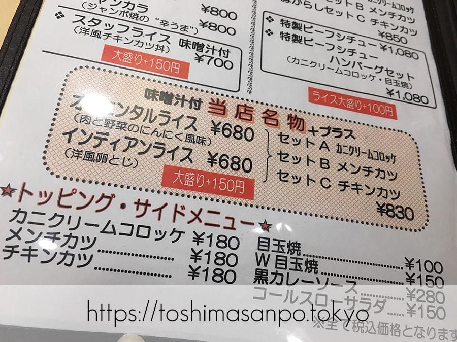 【大塚駅】安い!多い!美味しい!飽きない!最高デブ食!「キッチンABC 南大塚店」の当店名物のメニュー