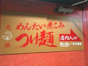 【池袋駅】「元祖めんたい煮込みつけ麺」深夜でも満腹御礼の外観