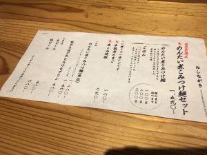 【池袋駅】「元祖めんたい煮込みつけ麺」深夜でも満腹御礼のメニュー