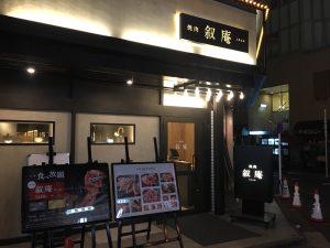 【池袋駅】激おすすめ「焼肉叙庵 サンシャインイン60通り店」の外観