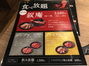 【池袋駅】激おすすめ「焼肉叙庵 サンシャインイン60通り店」の食べ放題メニュー