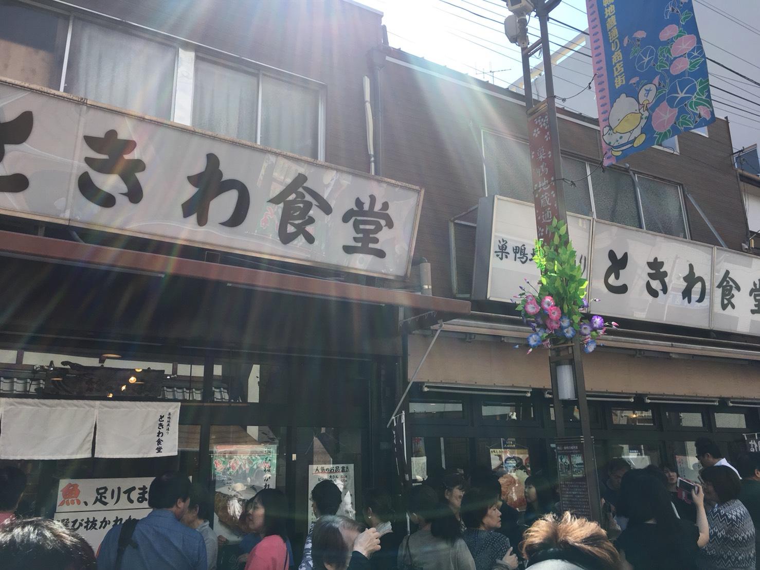 【巣鴨駅】行列必至!地元民の絶大な大人を誇る名店。美味すぎてハマった「巣鴨 ときわ食堂」