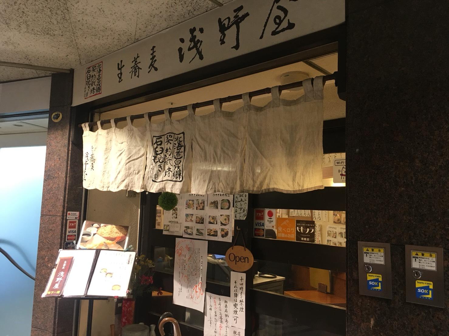 【池袋駅】生蕎麦とだし巻き玉子がしあわせ「浅野屋 池袋駅前本店」の店入口