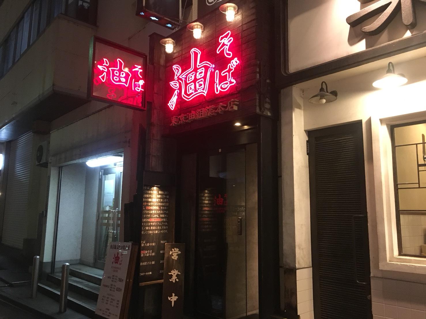 【池袋駅】自分好みの味を楽んで!実はヘルシーなやみつき油そば「東京油組総本店 池袋東組」の外観