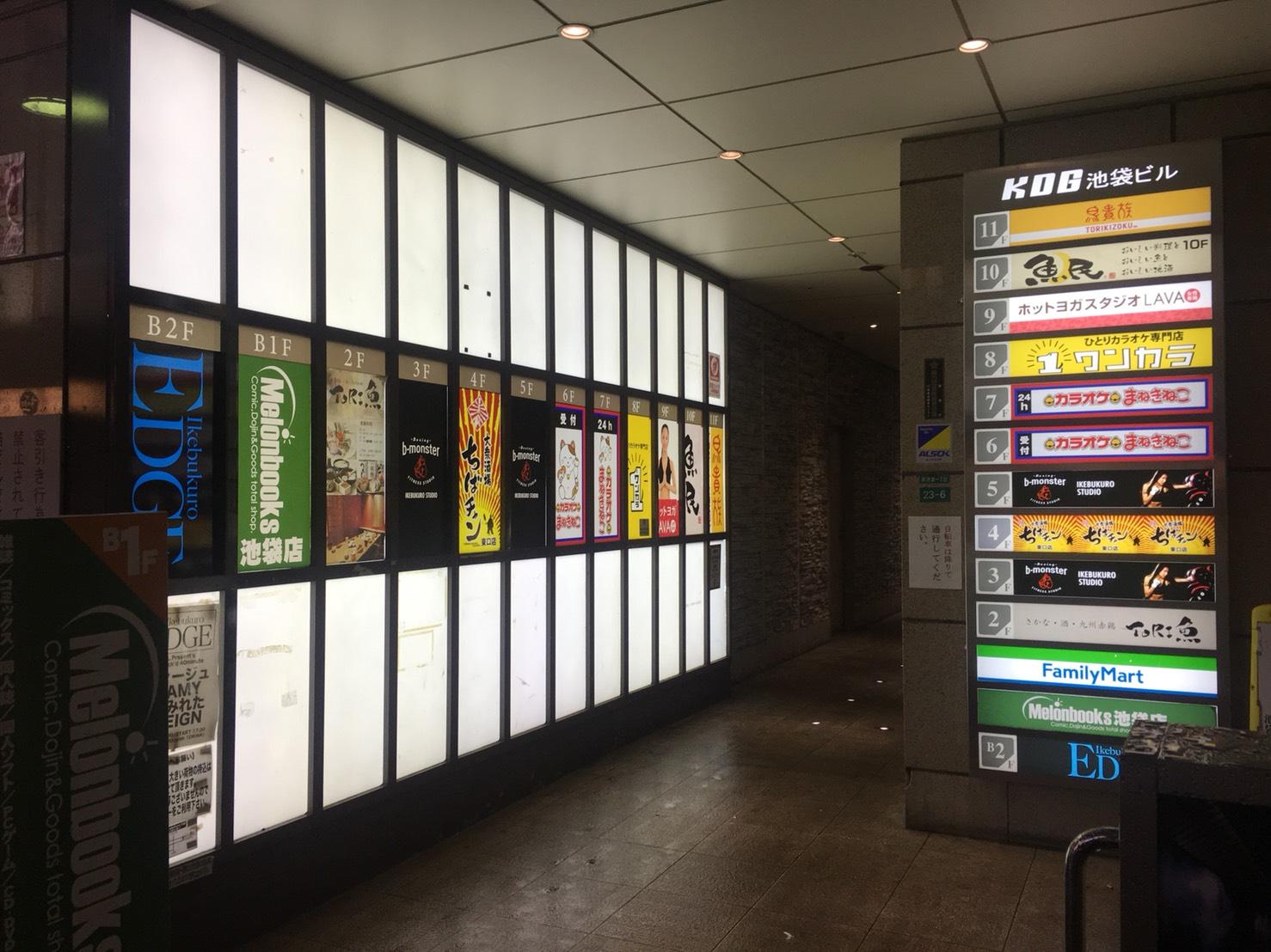 【池袋駅】落ち着いた少人数個室が使いやすい!九州料理もクオリティ高めの「TORI魚 池袋本店」のビル入口