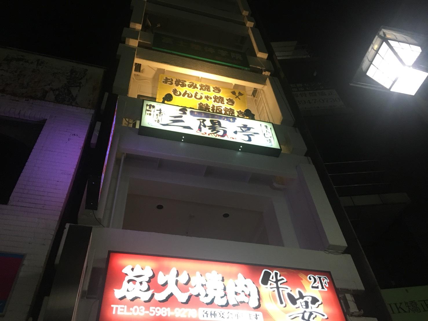 【大塚駅】あと一踏ん張り?寒々しい店内が少しさみしいお好み焼き・もんじゃ焼き「三陽亭」のビル