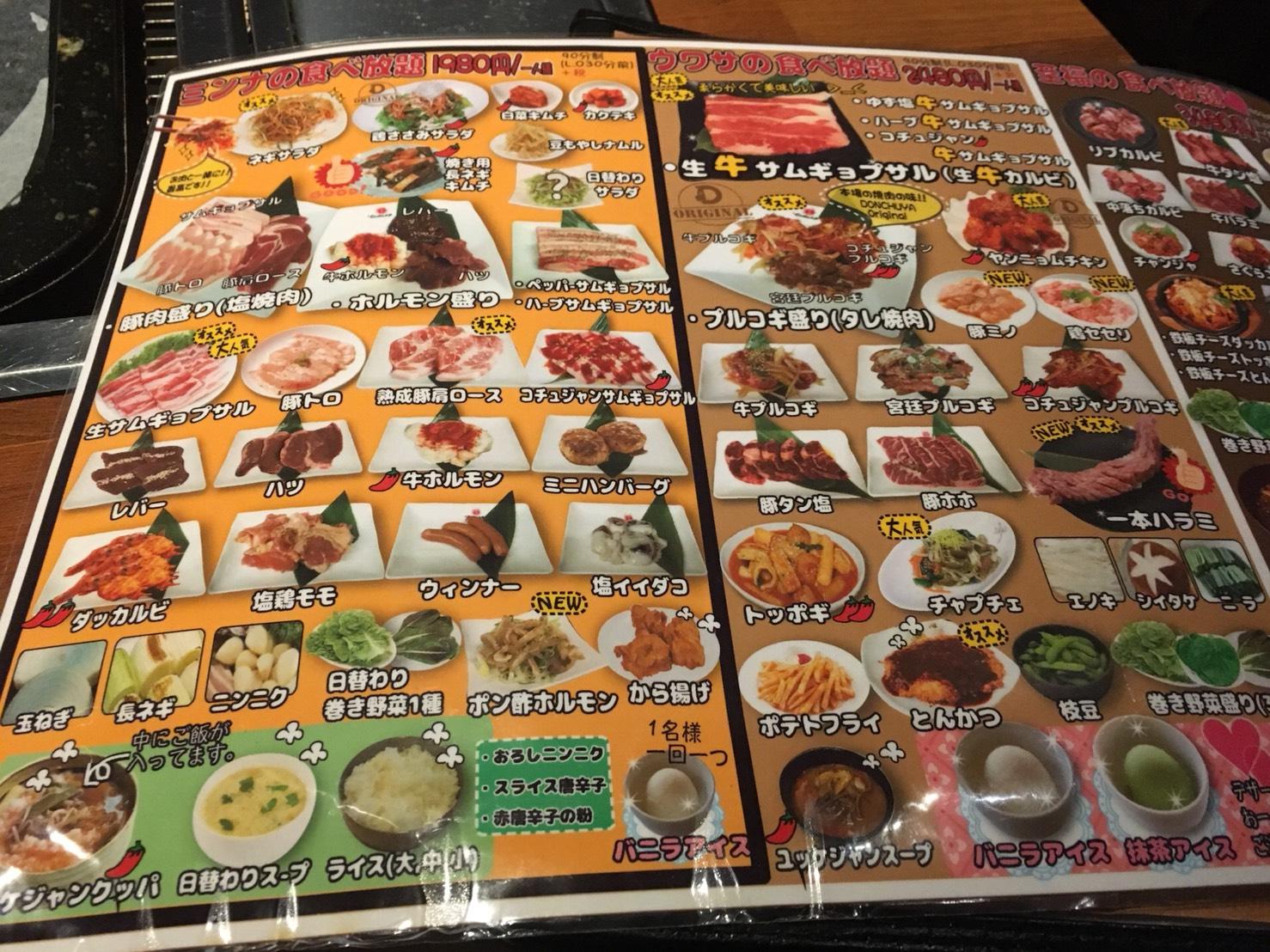 【池袋駅】学生人気高め!韓国料理1,980円食べ放題の激安!「トンチュヤ 池袋東口店」のメニュー
