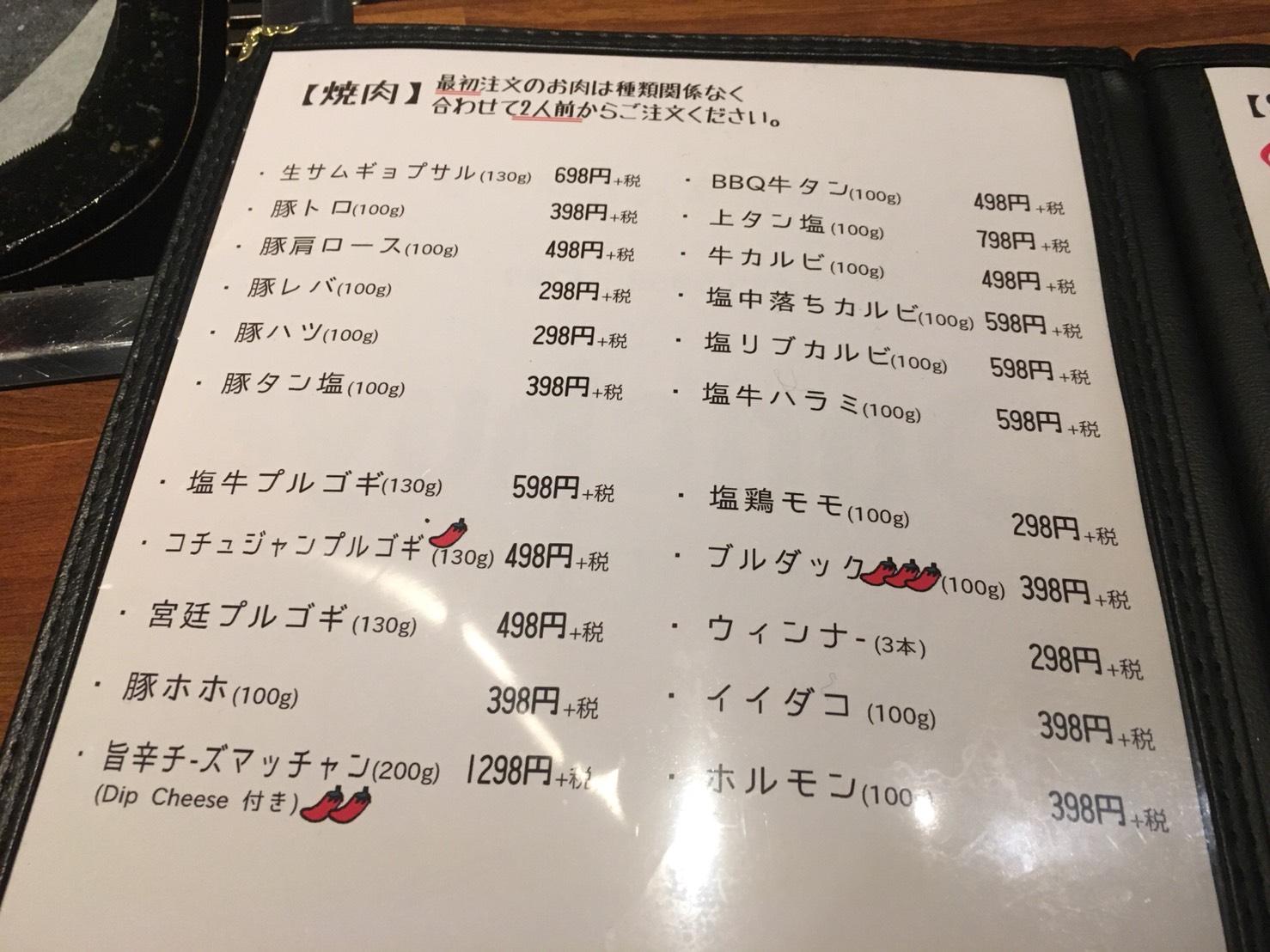 【池袋駅】学生人気高め!韓国料理1,980円食べ放題の激安!「トンチュヤ 池袋東口店」のアラカルトメニュー