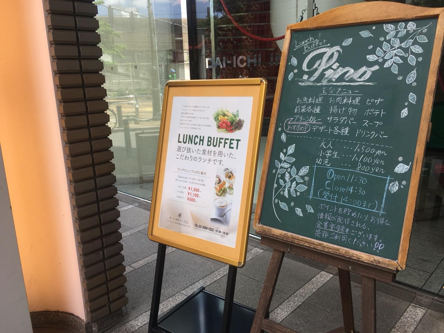 【池袋駅】安くて美味しい超人気ビュッフェ!池袋最強コスパ!?第一イン池袋レストラン「ピノ」のランチビュッフェの看板