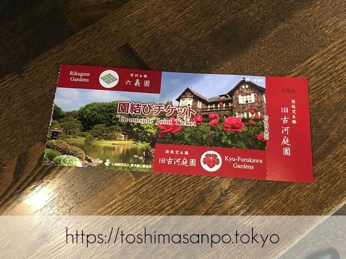 【駒込駅】歴史を学ぶいい日にしよう。和歌山市を模した江戸時代の庭園「六義園」で涼をとろう。の六義園と旧古河庭園の縁結びチケット