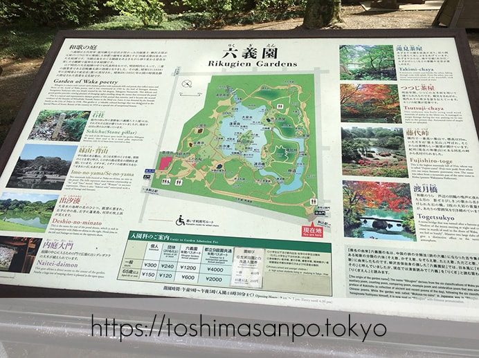 【駒込駅】歴史を学ぶいい日にしよう。和歌山市を模した江戸時代の庭園「六義園」で涼をとろう。の六義園の案内板